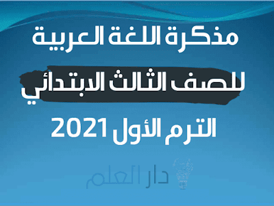 مذكرة اللغة العربية للصف الثالث الابتدائي الترم الاول 2021
