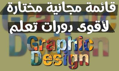 دورات المجانية لتعلم Graphic Design