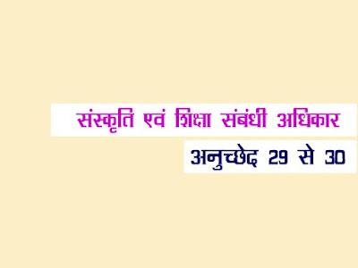 संस्कृति एवं शिक्षा संबंधी अधिकार :अनुच्छेद 29 से 30 Cultural and education rights in HIndi