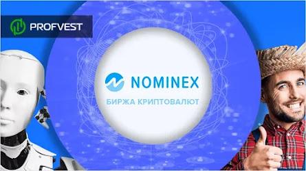 Nominex – обзор, отзывы и заработок на бирже