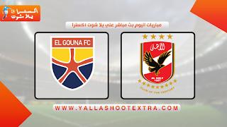 مشاهدة مباراة الاهلي ضد الجونة 30-04-2021 في الدوري المصري