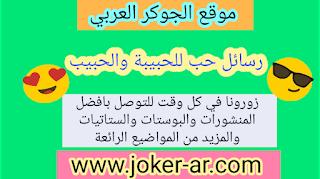 رسائل حب للحبيبة والحبيب 2019 - الجوكر العربي