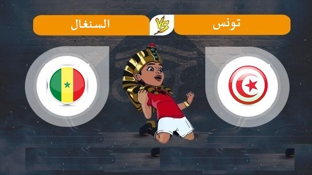 موعد مباراة تونس والسنغال كأس الأمم الأفريقية نصف النهائي والقنوات المفتوحة الناقلة للمباراة