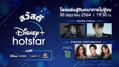 """มาร่วม """"สวัสดี ดิสนีย์พลัส ฮอตสตาร์"""" กับศิลปินคับคั่ง  ฉลองการเปิดตัว Disney+ Hotstar ในไทย  พรีเมียร์พร้อมกัน 30 มิถุนายน 2564  19.30 น. ทางแอป Disney+ Hotstar, AIS Play และทางช่อง Workpoint TV"""
