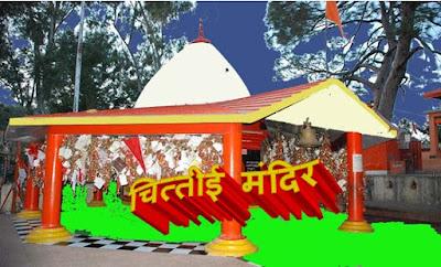 चित्तई मंदिर | Chaitai Temple