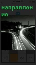 460 слов 4 в вечернее время подсвечено направления для дорог 10 уровень
