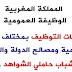 الوظيفة العمومية: مباريات لتوظيف 2856 منصب بعدة مؤسسات ومصالح للشباب المغاربة ابتداء من البكالوريا