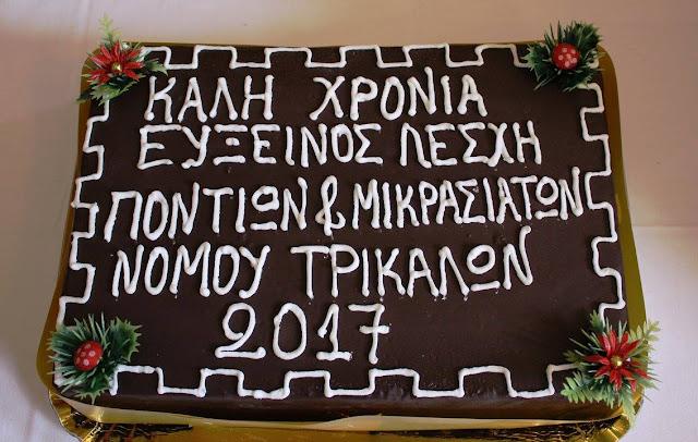 Κοπή πίτας για την Εύξεινο Λέσχη Τρικάλων με πλούσιο απολογισμό έργου