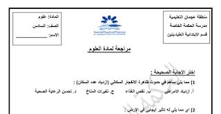 اوراق عمل مراجعة في العلوم للصف السادس الفصل الثالث 2018-2019