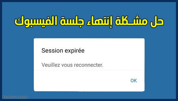 حل مشكلة انتهت صلاحية جلسة الفيسوك Session Expired
