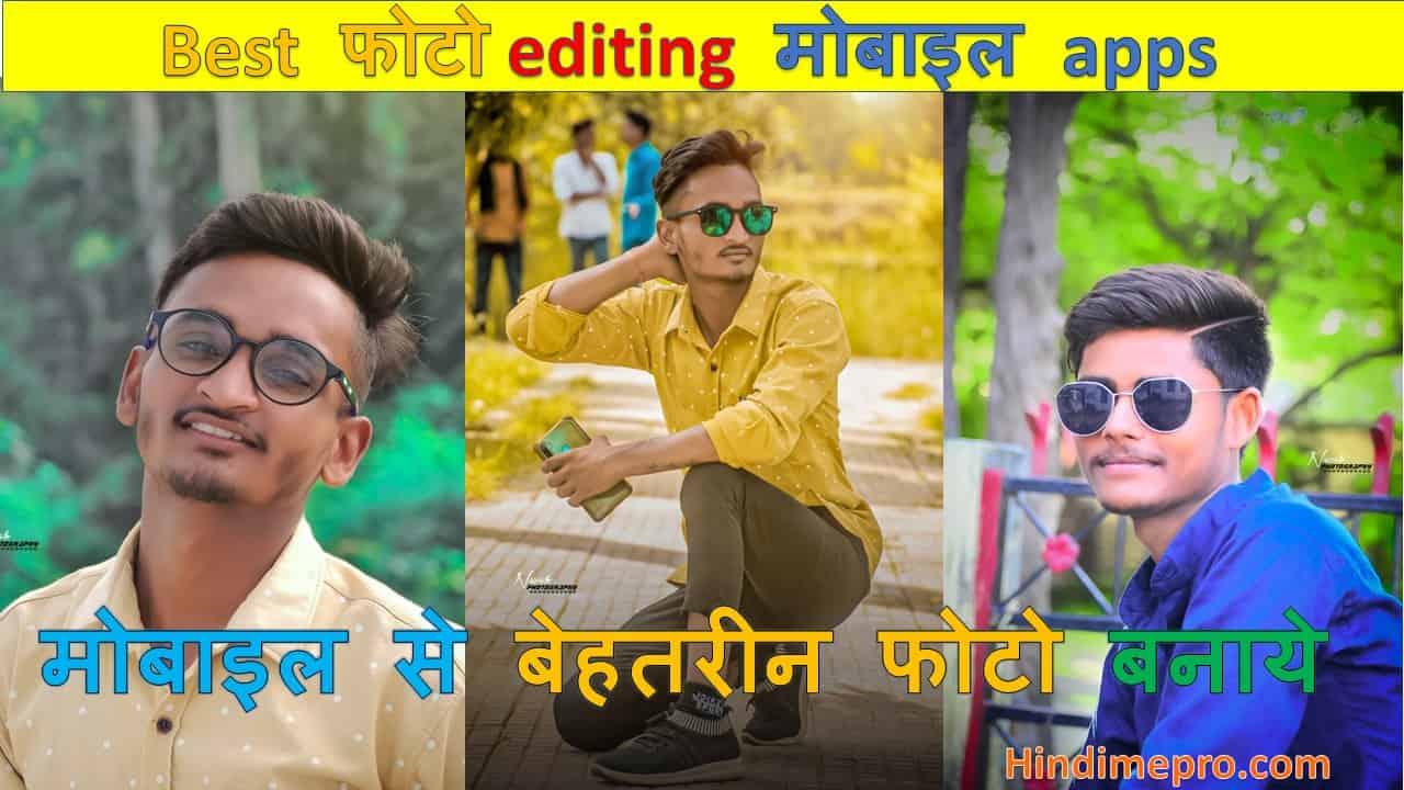 photo banane wala apps, photo banane wala, photo sajane wala apps, photo banane ka apps, photo banane ke apps, photo banane ka