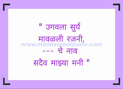 Latest Marathi Ukhane for Men