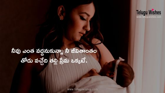 mothers day quotes and images in telugu