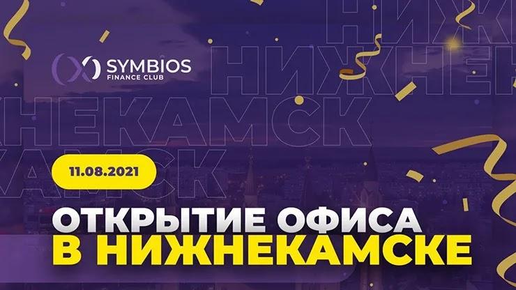 Новый офис Symbios Club