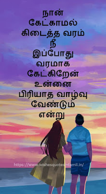 Husband And Wife Quotes In Tami