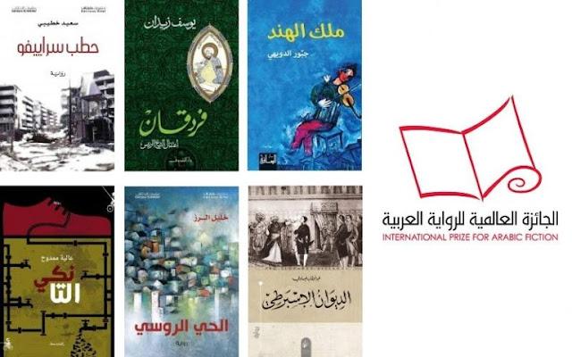 قائمة الروايات النهائية لجائزة البوكر العربية 2020