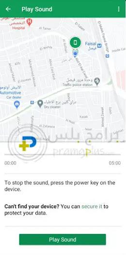 تشغيل صوت الهاتف تطبيق العثور علي جهازي