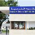 Masters spécialisés et recherches à la FSE Rabat 2019-2020