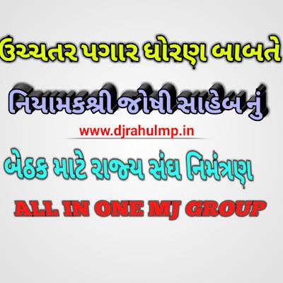 Uchchatar pagar dhoran babat Prathmik Shikshak Sangne bethak