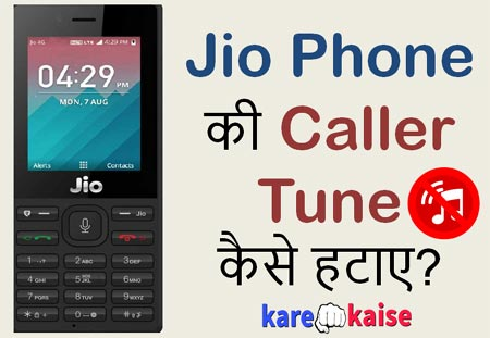 jio-phone-me-caller-tune-kaise-hataye