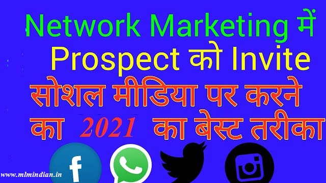 How to invite prospect on social media