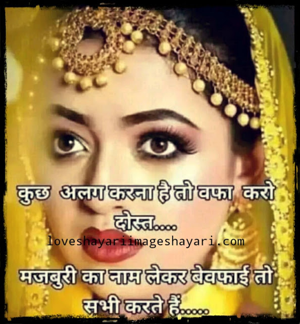 Bewafa shayari hindi photo download hd
