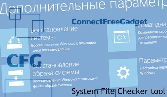 Средство Проверки Системных Файлов ОС Windows