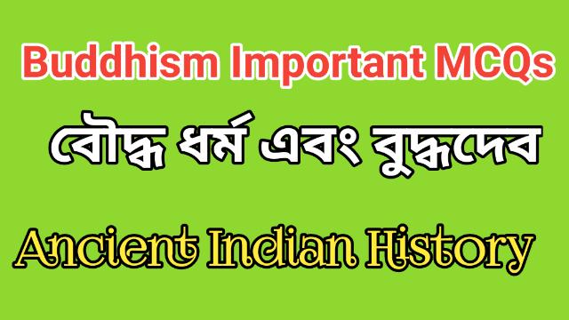 বৌদ্ধধর্ম | Buddhism | Ancient Indian History MCQs