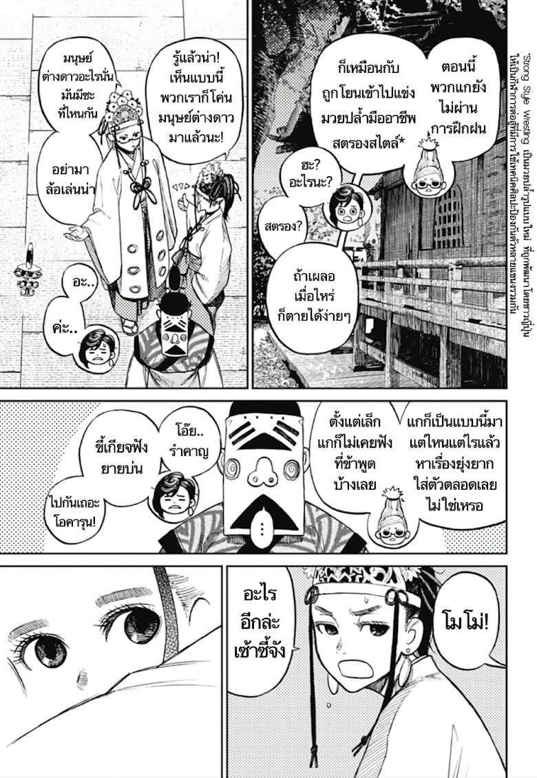 Dandadan - หน้า 18