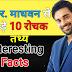 आर. माधवन से जुड़े 10 रोचक तथ्य | 10 Interesting Facts About R. Madhavan