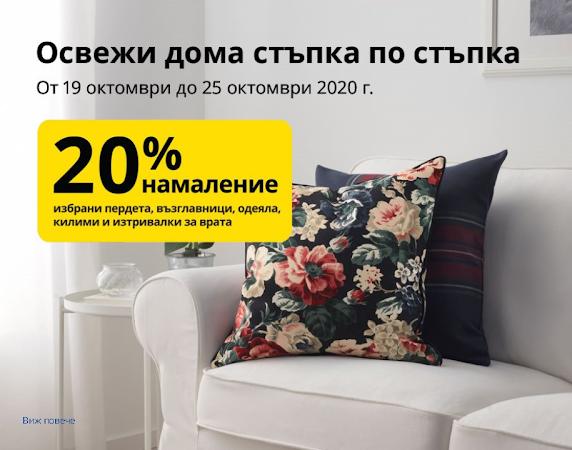 20% намаление на избрани   пердета, възглавници, одеяла, килими и изтривалки за врата*