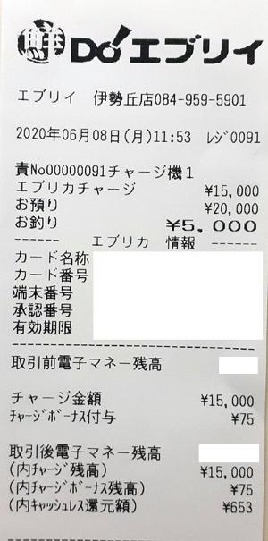 鮮Do!エブリイ 伊勢丘店 2020/6/8のレシート