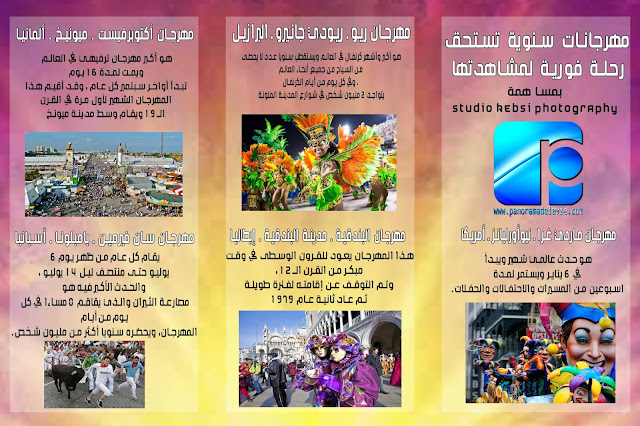 مطوية حول  أهم المهرجانات في العالم