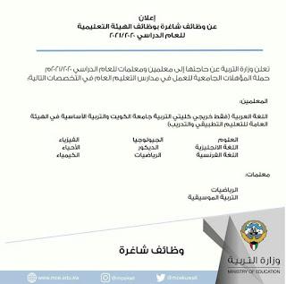 وزارة التربية تعلن عن وظائف شاغرة بوظائف الهيئة التعليمية للعام الدراسي 2020-2021.