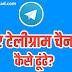 नए टेलीग्राम चैनल्स कैसे ढूंढे? | How To Find New Telegram Channels In Hindi