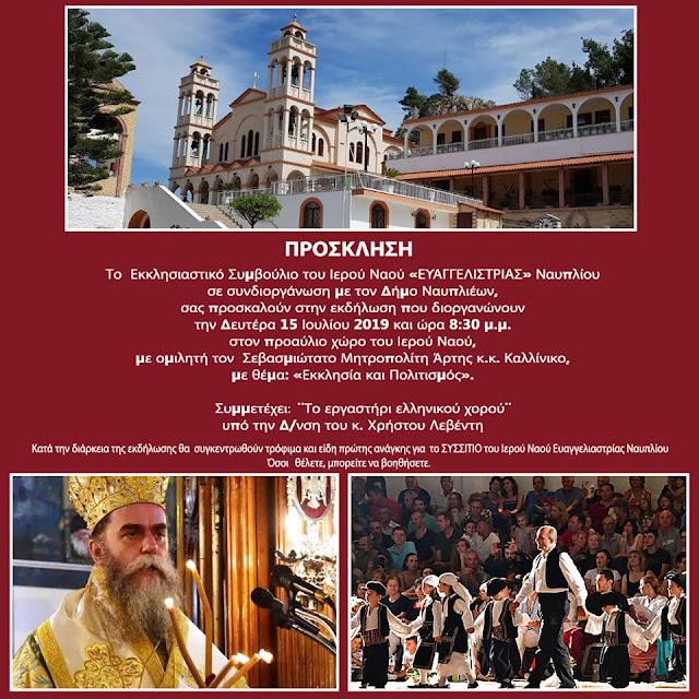 Εκδήλωση « Εκκλησία και Πολιτισμός » στον Ιερό Ναό Ευαγγελιστρίας Ναυπλίου