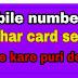 Bina retailer ke pas gaye Mobile number ko aadhar card se link kaise kare