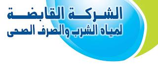 وظائف مياه الشرب بالاسكندرية  والصرف الصحي  2020 - اسكندرية و القاهرة
