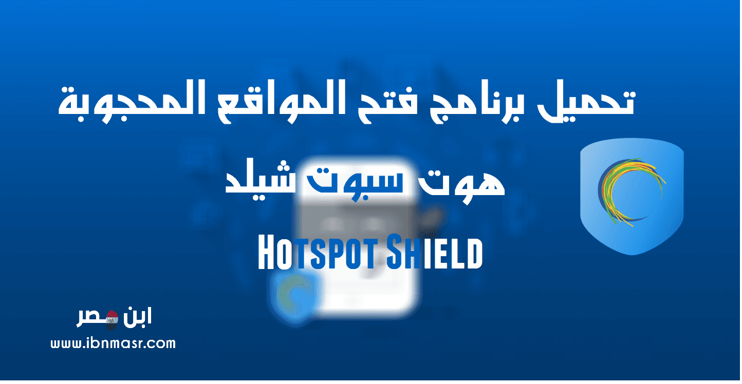 Download Hotspot Shield 2019