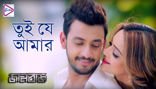 Tui Je Aamar Lyricsfrom Jaanbaaz Movie cast is Bonny Sengupta And Koushani Mukherjee