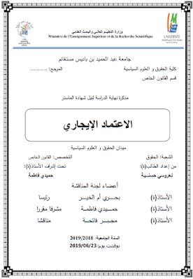 مذكرة ماستر: الاعتماد الإيجاري PDF