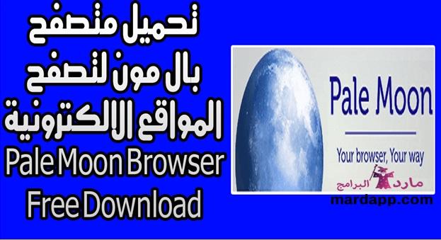 تحميل متصفح الويب بال مون Pale Moon للكمبيوتر برابط مباشر