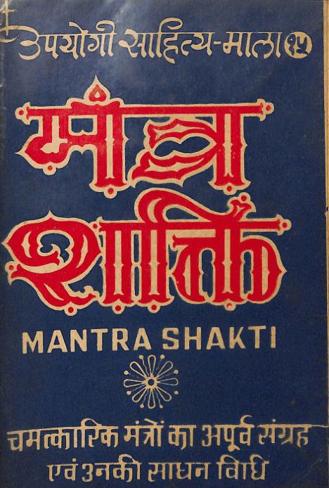 मंत्र शक्ति : डॉ रुद्रदेव त्रपाठी द्वारा मुफ्त पीडीऍफ़ पुस्तक हिंदी में | Mantra Shakti : By Dr Rudradev Tripathi PDF Book In Hindi