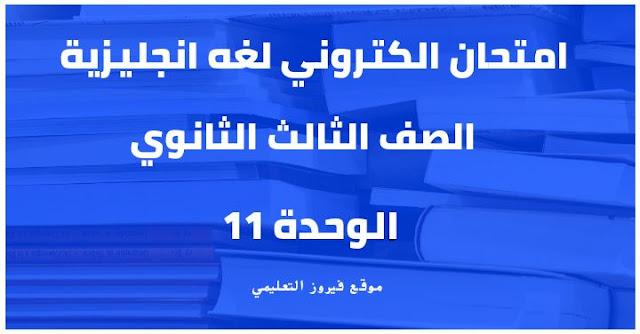 امتحان الكترونى على الوحده 11 لغه انجليزية الصف الثالث الثانوي2021
