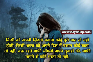 In this image there is a girl who is very sad because of her mistakes her boyfriend left her so now she realised her mistake and saying sorry to him and on that view we added sorry shayari for bf you can also call it love sad shayari