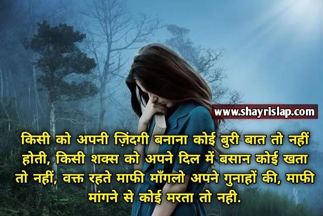 69+ Sorry Shayari Hindi Mai   Sorry Status images girlfriend ke liye -shayrislap