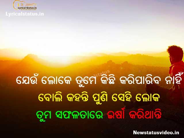 2020 Odia Best Good Morninig Shayari Image Download