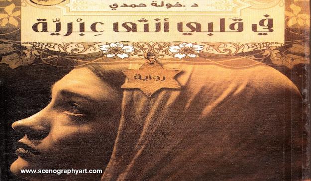 اقتباسات من رواية في قلبي أنثي عبرية للكاتبه خوله حمدي