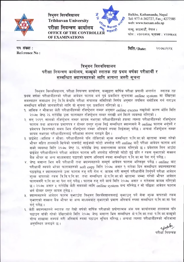 Important notice to Graduate Level First Year Examiner, and related campuses (Tribhuvan University Examination Control Office, Balkhu)