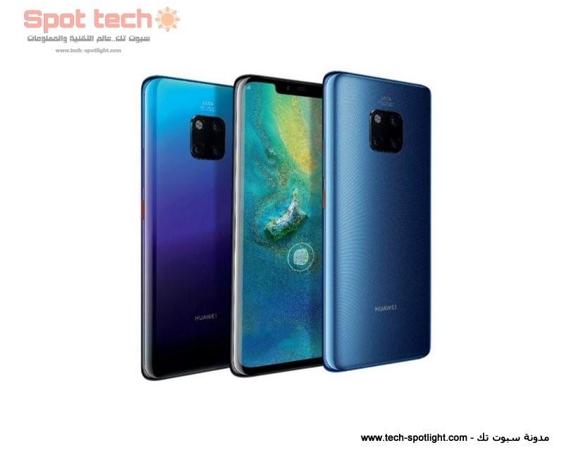 تم الإعلان عن: Huawei Mate 20 و Huawei Mate 20 Pro